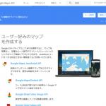 Google Maps API:キーの取得