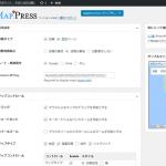 Map Press:設定画面