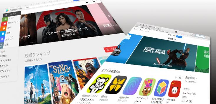 久しぶりのアプリ申請。ASO(App Store Optimization)再確認(App StoreとGoogle Play)