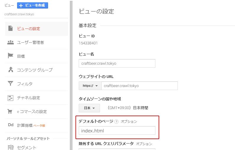 Google Analyticsの表示で、/(index.htmlなどのページ名なしURL)とindex.html(.php、cgi)を一つにまとめる(デフォルトのページ設定)