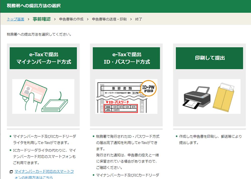 国税庁の公式サイト。ちょっとわかりにくいのが難点です。